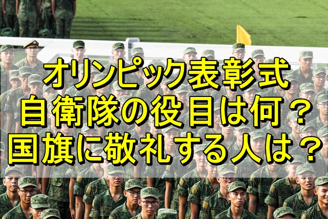 オリンピック表彰式での自衛隊の役目は何?国旗に敬礼してる人は誰?