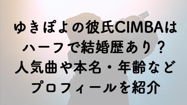CIMBAはハーフで結婚歴あり?人気曲や本名・年齢などwiki風に紹介!