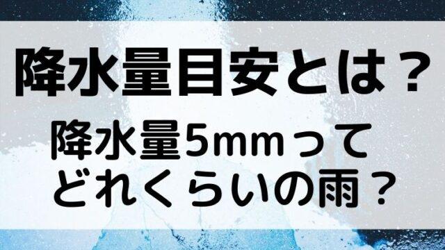 降水量目安1mmとはどれくらい?測り方や定義をわかりやすく解説!