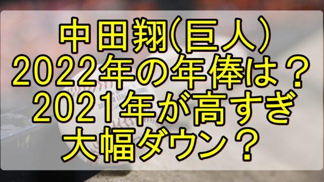 中田翔(巨人)の2022年の年俸は?2021年が高すぎで大幅ダウン?