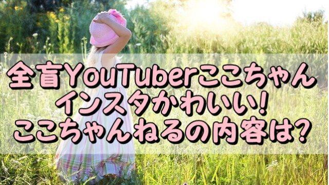 全盲YouTuberここちゃんのインスタがかわいい!ここちゃんねるの内容は?