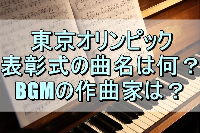 東京オリンピック表彰式の曲名は何?BGMの作曲家について調査!