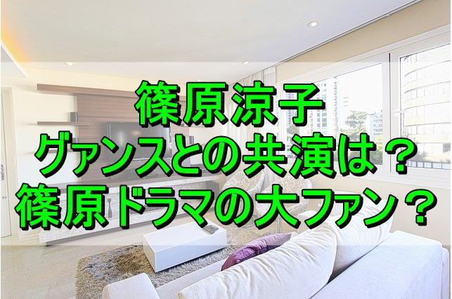 篠原涼子とグァンスの共演は?ドラマを昔から観ているファンだった?