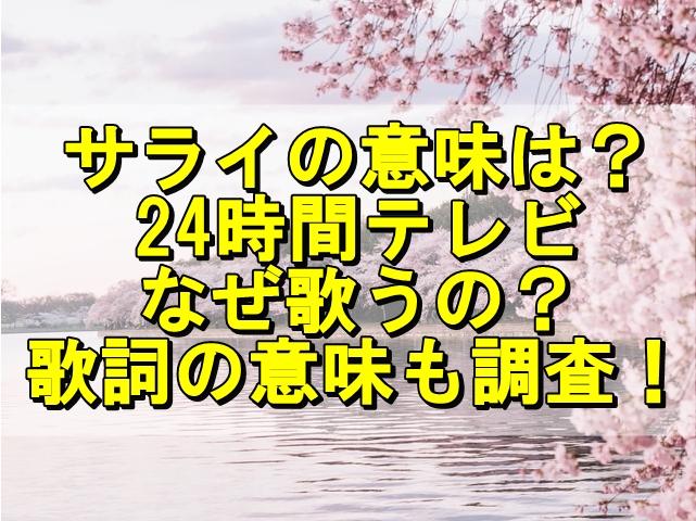 サライの意味は?24時間テレビでなぜ歌うのか理由と歌詞を調査!