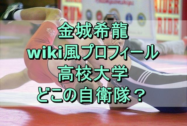 金城希龍のwiki風プロフィールや高校大学!自衛隊員で成績も凄い?