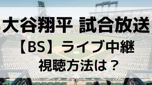 大谷翔平 試合のライブ中継放送は?BS専用アンテナ視聴方法!