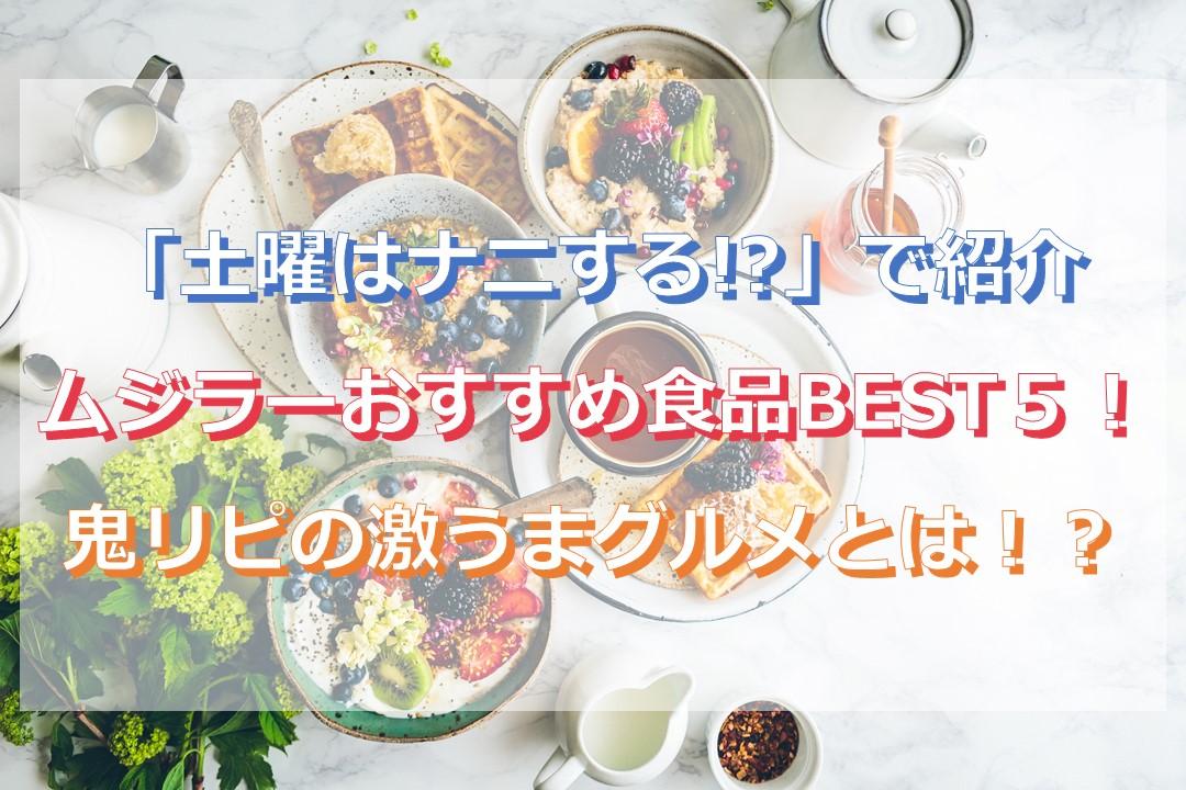 ムジラーおすすめ食品BEST5!鬼リピの買ってよかった激うまグルメを紹介!