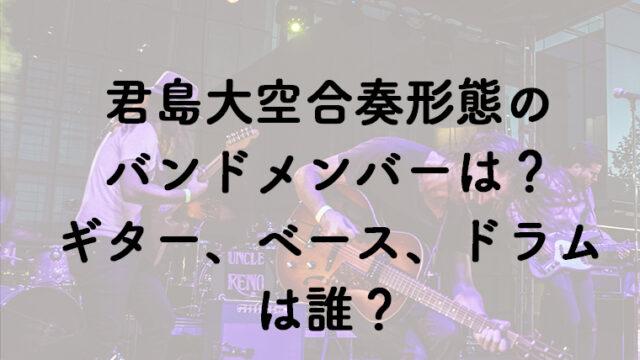 君島大空合奏形態のバンドメンバーは?キングヌー新井和輝?ギターは中村佳穂バンド?