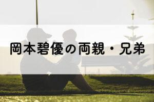 岡本碧優の両親と兄弟
