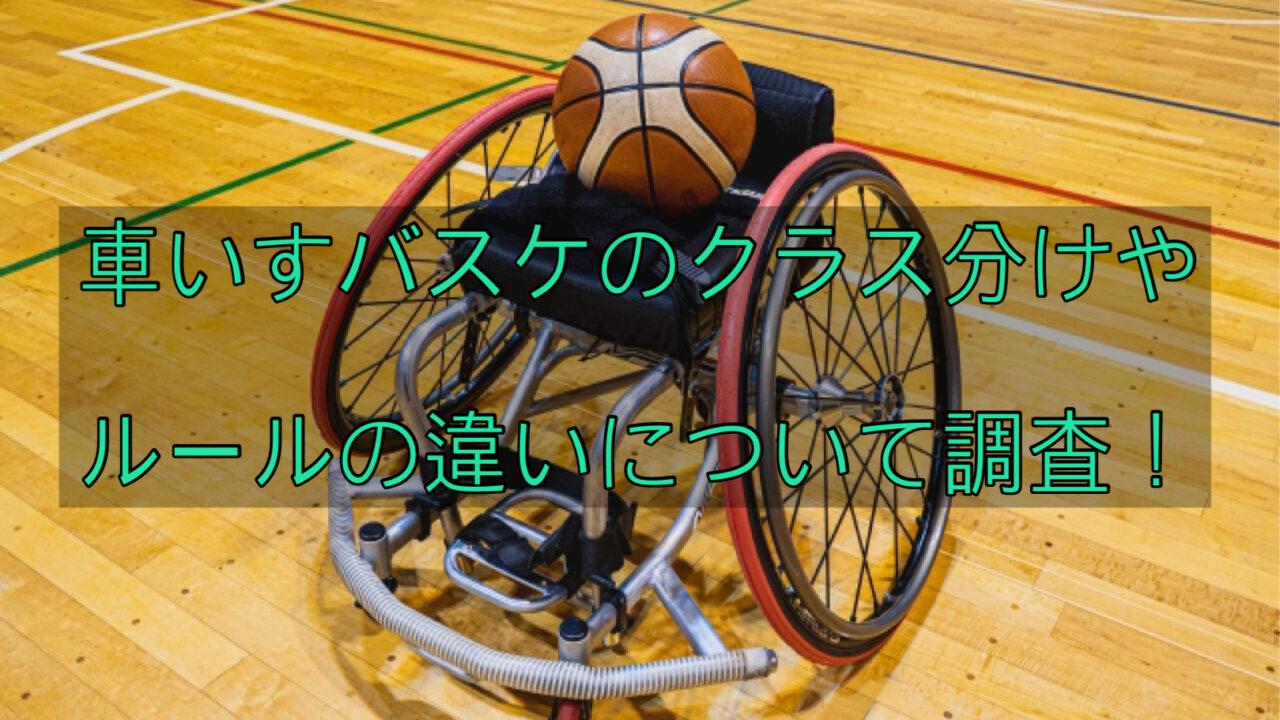 車いすバスケのクラス分けやルールの違いについて調査!