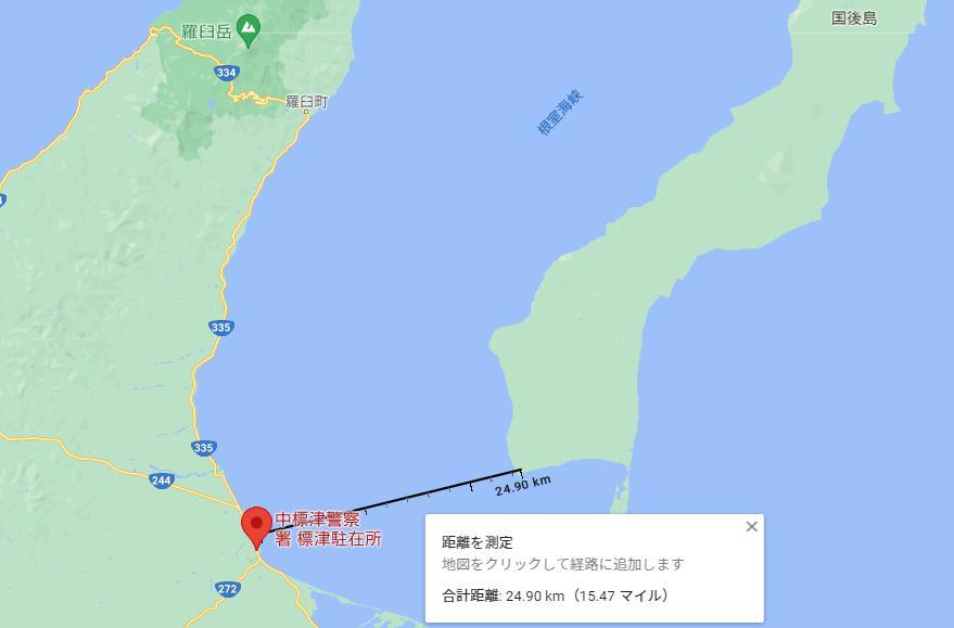 標津駐在所から国後島の距離