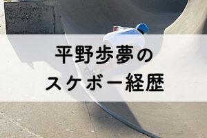 平野歩夢のスケボー経歴と成績