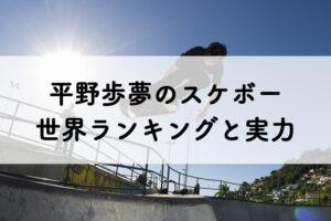 平野歩夢のスケートボードの世界ランキングと実力