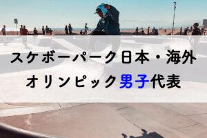 スケートボードパーク日本と海外の男子代表選手