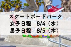 東京オリンピックスケートボードパークの女子日程と男子日程