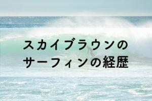 スカイブラウンのサーフィンの経歴