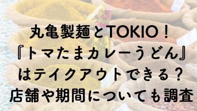 丸亀製麺トマたまカレーうどんはテイクアウトできる?販売店舗や期間はいつまでか調査!