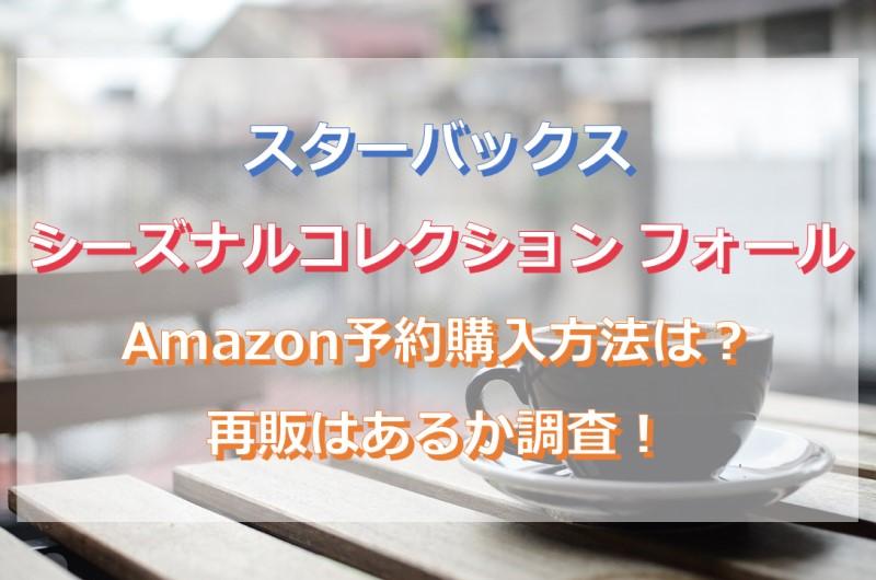 スターバックス シーズナル コレクション フォールのAmazon予約購入方法は?再販はあるか調査!