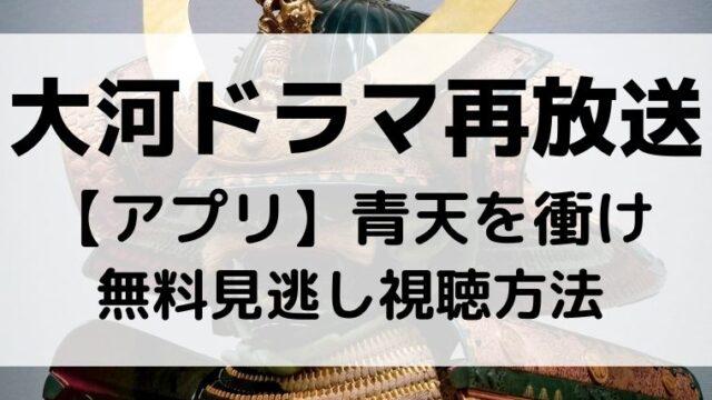 大河ドラマ再放送!「青天を衝け」をアプリで見逃し視聴する方法は?