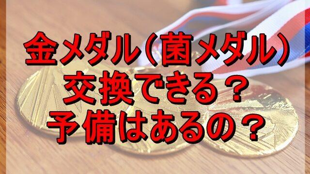 金メダル(菌メダル)は交換できる?予備はあるのかも調査!