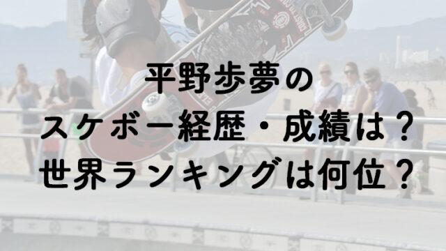平野歩夢のスケボー経歴・成績は?世界ランキング何位の実力なのか調査!