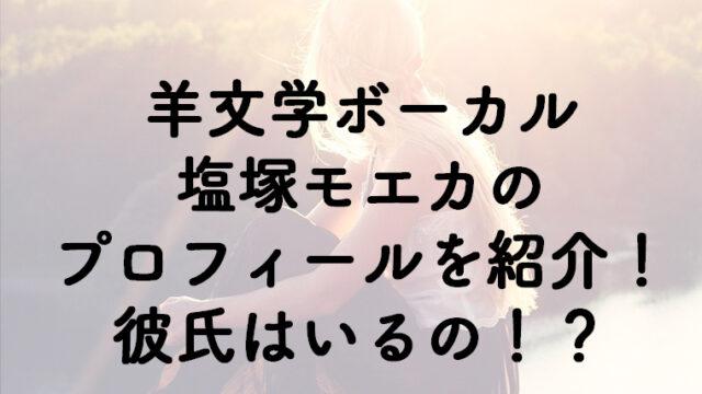 塩塚モエカ(羊文学)の出身大学や本名、経歴などを紹介!彼氏や恋愛観は?