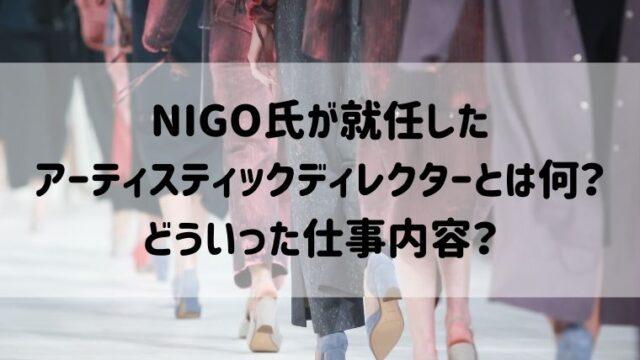 アーティスティックディレクターとは?仕事内容は?NIGOがケンゾーに就任!