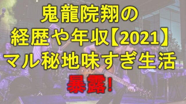 鬼龍院翔の経歴や年収【2021】マル秘地味すぎ生活を暴露!