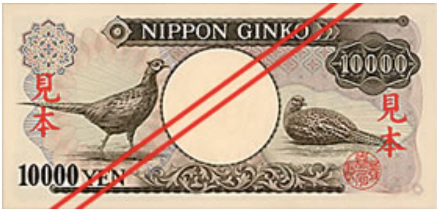 【画像】一万円札の歴代人物やデザイン全種類