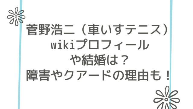 菅野浩二のwikiプロフィールや結婚は?障害やクアードの理由も!