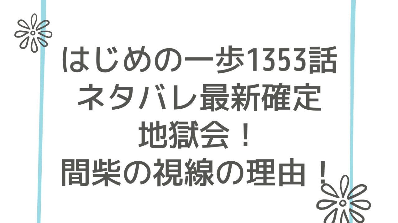 はじめの一歩1353話 ネタバレ最新確定 地獄会! 間柴の視線の理由!