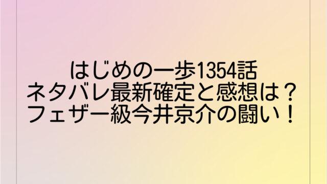 はじめの一歩1354話ネタバレ最新確定と感想は?フェザー級今井京介の闘い!