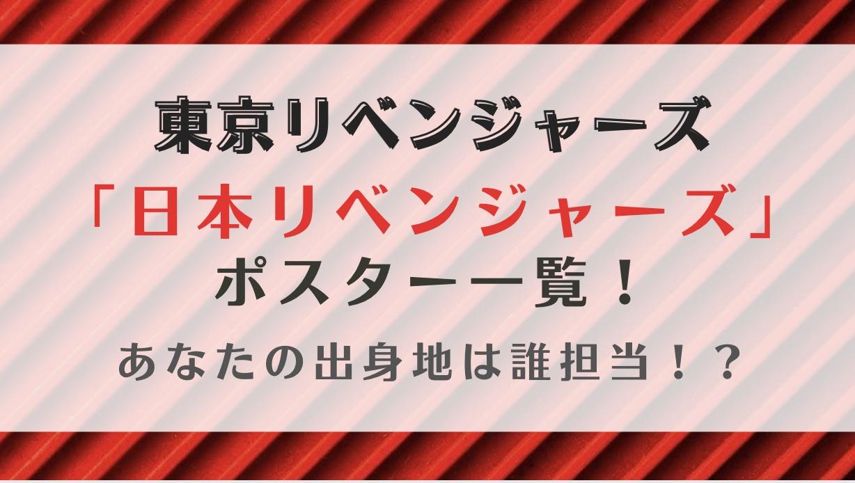 日本リベンジャーズの一覧を画像付きで紹介!あなたの出身地は誰担当!?