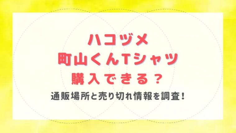 ハコヅメの町山くんTシャツは購入できる?通販場所と売り切れ情報を調査!