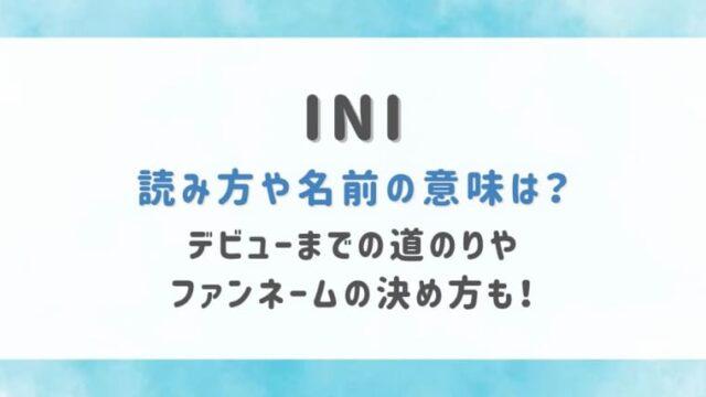 INIの読み方や名前の意味は?デビューまでの道のりやファンネームの決め方も!
