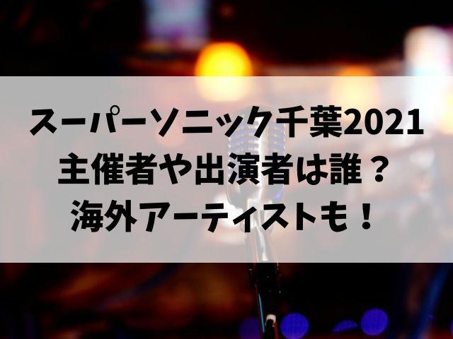 スーパーソニック2021の主催者は誰?出演者や海外アーティストも!
