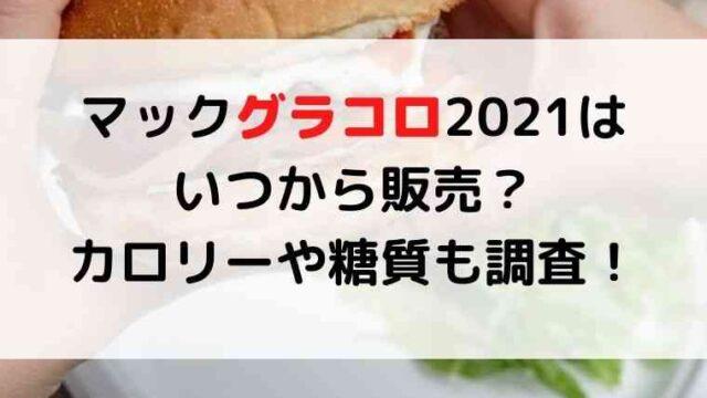 マックグラコロ2021はいつから販売?カロリーや糖質も調査!