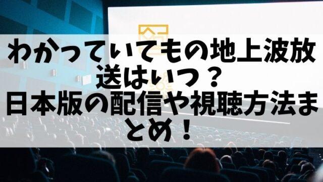 わかっていてもの地上波放送はいつ?日本版の配信予定や視聴方法まとめ!