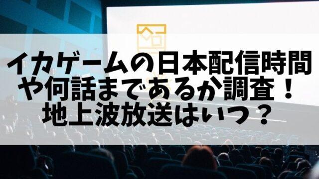 イカゲームの日本配信時間や何話まであるか調査!地上波放送はいつ?