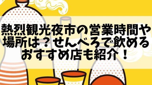 熱烈観光夜市の営業時間や場所は?せんべろで飲めるおすすめ店も紹介!