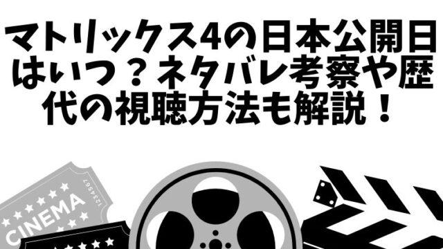マトリックス4の日本公開日はいつ?ネタバレ考察や歴代の視聴方法も解説!