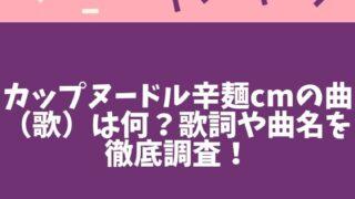カップヌードル辛麺cmの曲(歌)は何?歌詞や曲名を徹底調査!