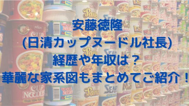 安藤徳隆 経歴 年収