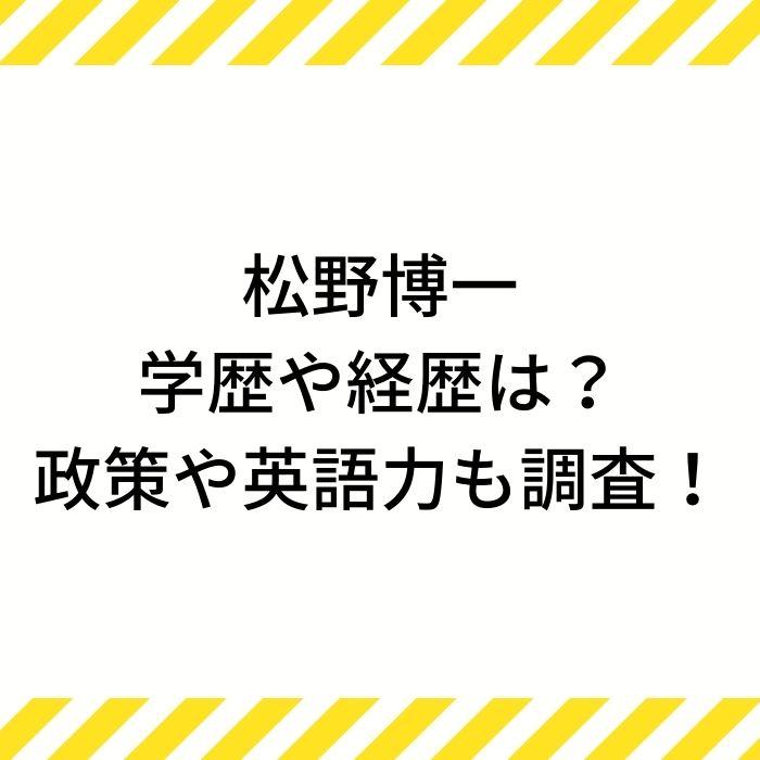 松野博一の学歴や経歴は?政策や英語力も調査!