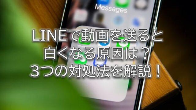 LINEで動画を送ると白くなる原因は?3つの対処法を解説!
