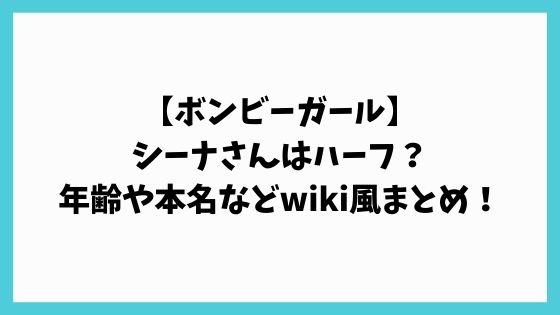 シーナさん(長井シーナ志保子)はハーフ?年齢や本名などwiki風まとめ!ボンビーガール