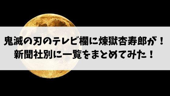 鬼滅の刃のテレビ欄に煉獄杏寿郎の絵が!新聞社別に一覧をまとめてみた!