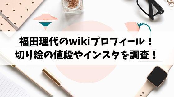 福田理代のwikiプロフィール!切り絵の値段やインスタを調査!