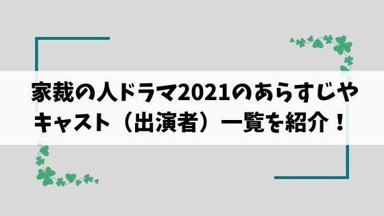 家裁の人ドラマ2021のあらすじやキャスト(出演者)一覧を紹介!