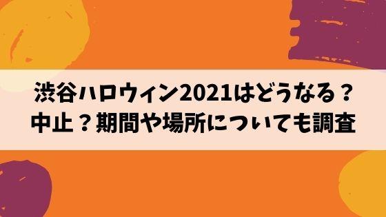 渋谷ハロウィン2021は中止でどうなる?期間はいつからで場所についても調査